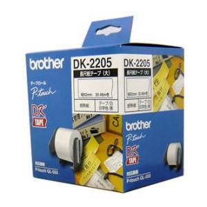 brother(ブラザー工業) DK-2205 DKテープ (感熱紙・長尺紙テープ(大) 国内正規品・国内保証)