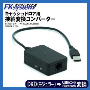 キャッシュドロア用 接続変換コンバーター DKD-COV (DKD(モジュラー)→ USB(COM)/Bluetooth変換)|fksystem