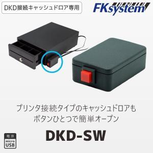 FKsystem プリンター接続キャッシュドロア専用 手動開放アダプター DKD-SW|fksystem