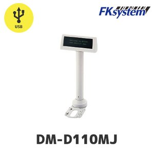 EPSON(エプソン) カスタマーディスプレイ DM-D110MJ|fksystem