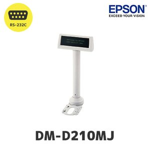 EPSON(エプソン) カスタマーディスプレイ DM-D210MJ|fksystem