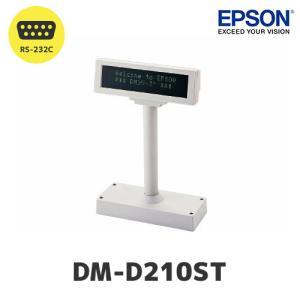 EPSON(エプソン) カスタマーディスプレイ DM-D210ST|fksystem