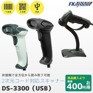 1次元・2次元対応 バーコードリーダー DS-3300(USB接続)◆スタンドセット バーコード・JANコード・QRコード対応|fksystem