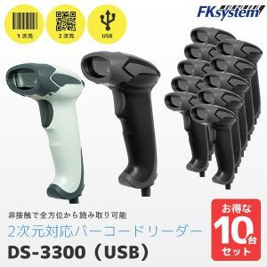 FKsystem バーコードリーダー DS-3300 10台セット USB接続 1次元・2次元対応|fksystem