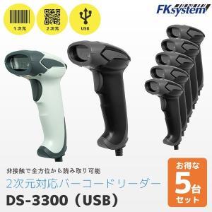 FKsystem バーコードリーダー DS-3300 5台セット USB接続 1次元・2次元対応|fksystem