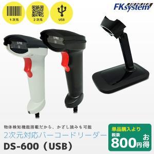 FKsystem バーコードリーダー DS-600 スタンドセット USB接続 1次元・2次元対応|fksystem