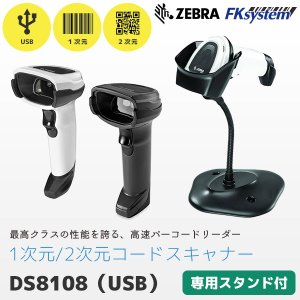 ZEBRA 高性能バーコードリーダー DS8108 スタンドセット | USB接続 1次元 2次元対応|fksystem