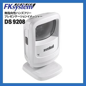 定置式バーコードリーダー Symbol DS9208(ホワイト/USB接続) 無指向性ハンズフリースキャナ 【1次元/2次元/GS1 Databar対応】 fksystem