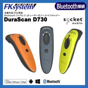 防塵防滴 ワイヤレス バーコードスキャナー DuraScan D730 | Bluetooth|fksystem