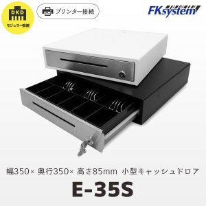小型キャッシュドロア E-35S 【プリンタ接続(モジュラー)】 紙幣3種/貨幣6種 (幅350mm×奥行350mm×高さ85mm)|fksystem