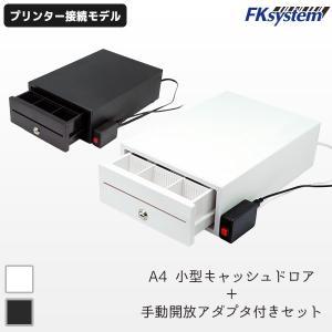 FKsystem A4サイズ キャッシュドロア 手動開放アダプター付きセット E-A4_DKD-SW|fksystem