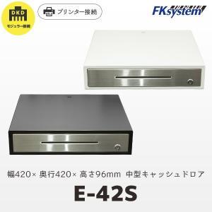 FKsystem キャッシュドロア EB-42S プリンタ接続モジュラー 紙幣4種 貨幣9種 420mm角サイズ|fksystem