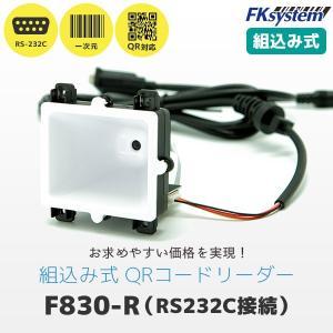 FKsystem エフケイシステム 組込み式 2次元コード 対応スキャナー F830-R(RS232C接続)組込み式  QRコードリーダー|fksystem