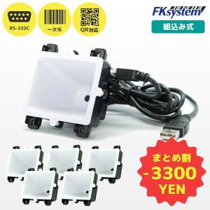 FKsystem エフケイシステム まとめ買い割引 組込み式 2次元コード 対応スキャナー F830-R(RS232C接続)お得な5台セット 組込み式  QRコードリーダー|fksystem