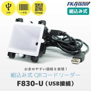 FKsystem エフケイシステム 組込み式 2次元コード 対応スキャナー F830-U(USB接続)組込み式  QRコードリーダー|fksystem