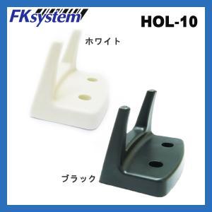 FKsystem HOL-10 バーコードリーダー用 汎用ホルダー卓上置台 壁掛け用|fksystem