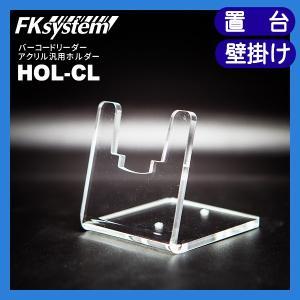 HOL-CL バーコードリーダー用 アクリル汎用ホルダー(卓上置台/壁掛け用)|fksystem