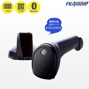 1次元 2次元対応 Bluetoothワイヤレススキャナー IG610BT|fksystem