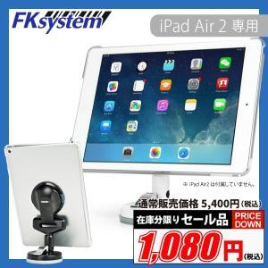 タブレットスタンド ISP620C iPad Air2専用 吸盤付きスタンド 首振り360度回転可能 【特価品】|fksystem