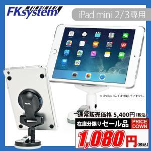 タブレットスタンド ISP920C iPad Mini2・3専用 吸盤付きスタンド 首振り360度回転可能 【特価品】|fksystem