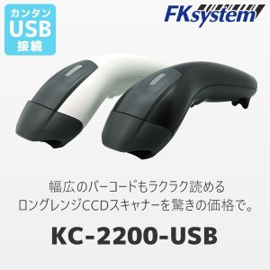 FKsystem ロングレンジ対応 バーコードリーダー KC-2200-USB|fksystem