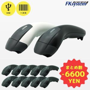 エフケイシステム FKsystem まとめ買い割引 ロングレンジ対応 バーコードリーダー KC-2200-USB(USB接続)10台セット|fksystem