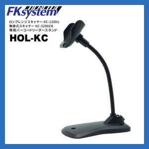 バーコードリーダー KC-1200-USB・KC-3200ZB専用スタンド HOL-KC|fksystem