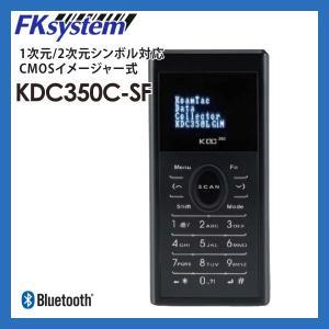 小型バーコードリーダー・データコレクター KDC350C-SF 日本語表示対応 1次元 2次元コード対応 Bluetoothモデル|fksystem