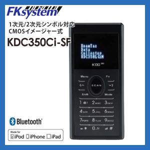 小型バーコードリーダー・データコレクター KDC350Ci-SF 日本語表示対応 1次元 2次元コード対応 Bluetoothモデル iPhone iPad iPodtouch対応|fksystem