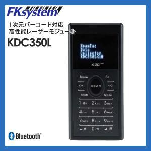 小型バーコードリーダー・データコレクター KDC350L 日本語表示対応 1次元バーコード対応 Bluetoothモデル|fksystem