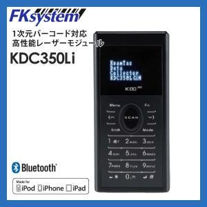 小型バーコードリーダー・データコレクター KDC350Li 日本語表示対応 1次元バーコード対応 Bluetoothモデル iPhone iPad iPodtouch対応|fksystem