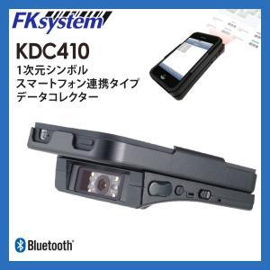 小型バーコードリーダー・データコレクター KDC410 スマートフォン連携 1次元バーコード対応|fksystem