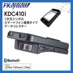 小型バーコードリーダー・データコレクター KDC410iスマートフォン連携 1次元バーコード対応 iPhone iPad iPodtouch対応|fksystem