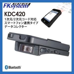 小型バーコードリーダー・データコレクター KDC420 スマートフォン連携 1次元 2次元コード対応 Bluetoothモデル|fksystem
