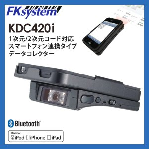 小型バーコードリーダー・データコレクター KDC420i スマートフォン連携 1次元 2次元コード対応 Bluetoothモデル iPhone iPad iPodtouch対応|fksystem