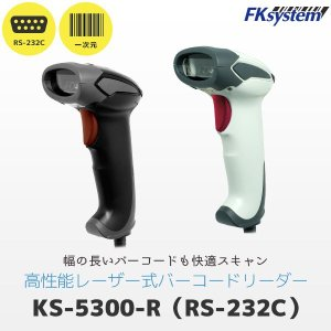 FKsystem レーザー式 バーコードリーダー KS-5300 RS232C接続|fksystem