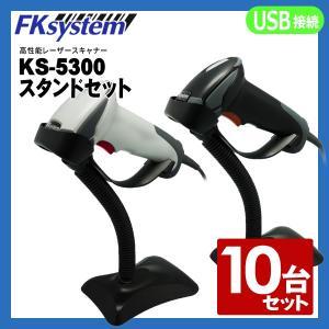 FKsystem レーザー式 バーコードリーダー KS-5300 USB接続 +スタンドセット 10台セット|fksystem