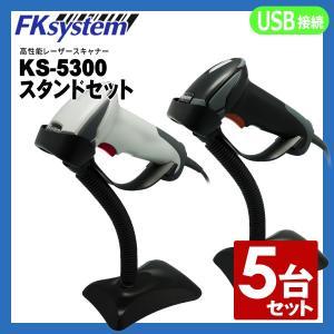 FKsystem レーザー式 バーコードリーダー KS-5300 USB接続 +スタンドセット 5台セット|fksystem