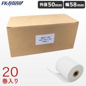 サーマルロール紙 感熱紙 KT585012 20巻 BL2-58U対応 | 幅58mm×外径50mm×内径12mm|fksystem