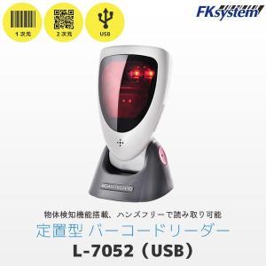 定置式バーコードリーダー L-7052(USB接続) バーコード・JANコード・QRコード対応 fksystem