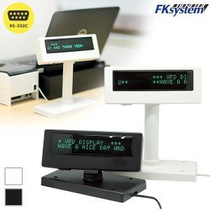 カスタマーディスプレイ LD220  シリアル(RS232C)接続|fksystem