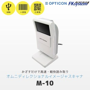 オプトエレクトロニクス 1次元/2次元対応 定置式バーコードリーダー M-10 (USB接続) fksystem