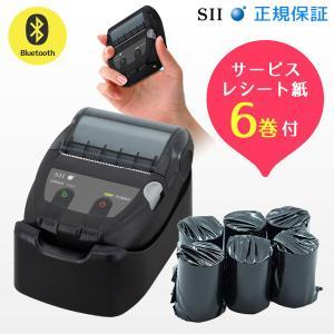セイコーインスツル SII MP-B20 サーマルプリンター 充電クレードル&ロール紙6巻セット|fksystem