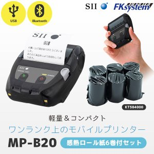 セイコーインスツル SII MP-B20 サーマルプリンター ロール紙6巻セット 紙幅58mm|fksystem