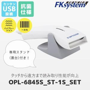 オプトエレクトロニクス OPL-6845S-V-WHT-USB レーザハンディスキャナ 専用置台セット|fksystem