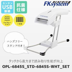 オプトエレクトロニクス OPL-6845S-V-WHT-USB レーザハンディスキャナ ハンズフリースタンドセット|fksystem