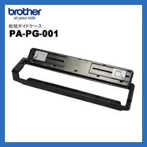 brother ブラザー PA-PG-001 モバイル サーマルプリンター PJ-700シリーズ用 給紙ガイドケース|fksystem