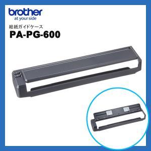 brother ブラザー PA-PG-600 モバイル サーマルプリンター PocketJet用 給紙ガイド|fksystem