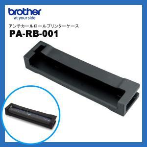brother ブラザー PA-RB-001 モバイル サーマルプリンター PJ-700シリーズ用 シリコンカバー|fksystem