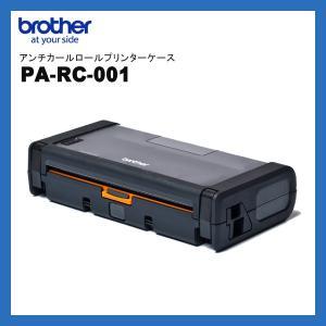 brother ブラザー PJ-700シリーズ用 アンチカールロールプリンターケース PA-RC-001|fksystem